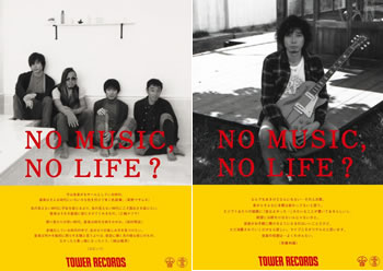 「NO MUSIC, NO LIFE?」ポスター最新版にスピッツ、斉藤和義が登場!