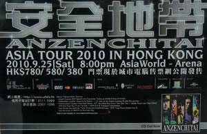 安全地帯、熱狂の香港ライヴ!