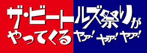 タワレコに<ザ・ビートルズ祭り>がやってくる!