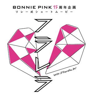 BONNIE PINK、スペシャル・ショート・ムービーを15時間限定配信!