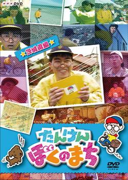 みうらじゅんコメンタリーも!『たんけんぼくのまち』DVD第2弾が発売決定!