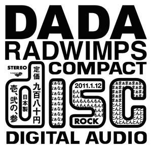 RADWIMPS、待望の新曲「DADA」「縷々」先行配信!