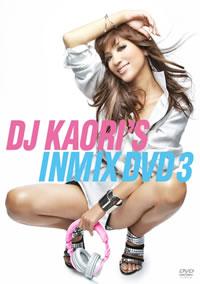 DVDも最高最強にゴージャス!『DJ KAORI'S INMIX DVD3』好評発売中!