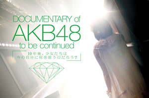 AKB48大特集、「DOCUMENTARY of AKB48 to be continued」がスタート!