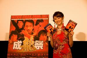 原 幹恵&宇田川幸洋をゲストに、ジャッキー・チェン<成龍映画祭>トークショー・イベントが開幕!