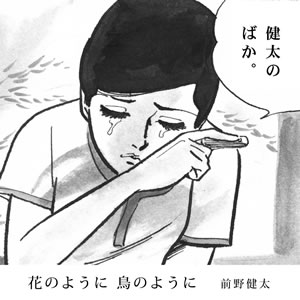 前野健太×阿久悠×上村一夫の豪華コラボ配信シングルが登場!