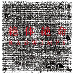 RADWIMPS、ニュー・アルバム『絶体絶命』は3月発売!