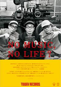 □□□(クチロロ)、タワレコ「NO MUSIC, NO LIFE.」コラボTシャツに登場!