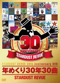 スターダスト・レビュー、デビュー30周年企画がスタート!