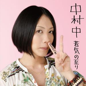 中村 中、セルフ・カヴァー集『二番煎じ』&ベスト選曲集『若気の至り』が同日発売!