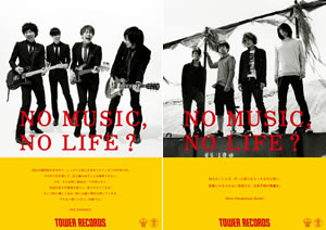 THE BAWDIES、9mmがタワレコ「NO MUSIC, NO LIFE?」ポスターに登場!
