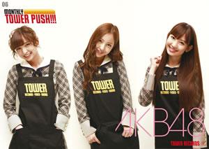 前田敦子が開店・閉店をアナウンス! AKB48「monthly TOWER PUSH!!!」に決定
