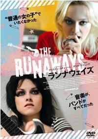 映画『ランナウェイズ』DVD発売決定!