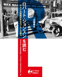 """蘇る""""クロスロード伝説""""、新刊『RL-ロバート・ジョンスンを読む』発売中!"""