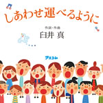 阪神から東日本へ「しあわせ運べるように」復興のシンボル曲が初の正式音源化