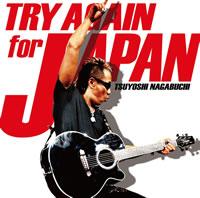 「お家へかえろう 2011」も収録! 長渕 剛、「TRY AGAIN for JAPAN」発売決定!