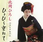 『爆走デコトラ』サントラ曲「男一匹夢街道」が2011年上半期DL数1位に!