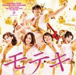 フジファブリック、Perfume、在日ファンクら収録、『モテキ的音楽のススメ 映画盤』が発売!