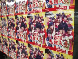 渋谷駅が騒然! AKB48幻のジャケットをフラゲ!?