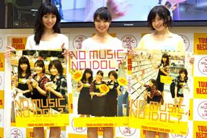 Tomato n' Pine、タワレコ新宿店でインストア・イベント開催!