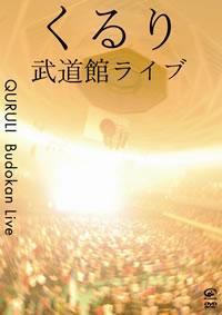 くるり、武道館ライヴDVD発売を記念して特設サイトがオープン!