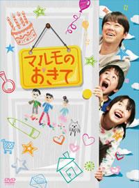『マルモのおきて』DVD-BOX特典映像は155分もの大ボリュームに!