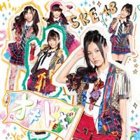 SKE48、7thシングル「オキドキ」の収録内容が明らかに!