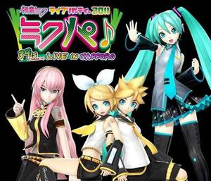 『初音ミク ライブパーティー2011』BD/DVD発売記念、特別先行上映会が開催!