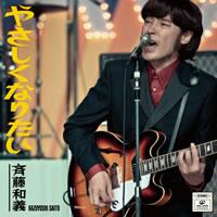 斉藤和義、ビートルズの日本武道館公演をオマージュ!