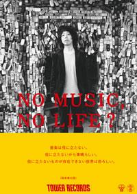 タワレコNMNLポスターに坂本慎太郎、細美武士、origami PRODUCTION登場!