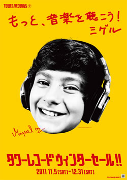 TOWER RECORDS WINTER SALE 2011