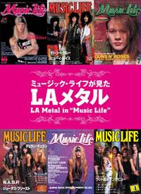 『ミュージック・ライフ』復刻本第5弾はLAメタル!