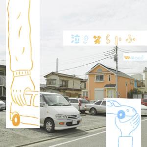 日常を紡ぐ5人組バンド、wacci(ワッチ)がiTunes「今週のシングル」に決定!