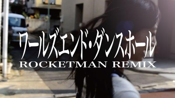 ワールズエンド・ダンスホール(ROCKETMAN remix)