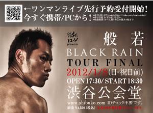 般若、渋公ワンマン<BLACK RAIN TOUR FINAL>開催!
