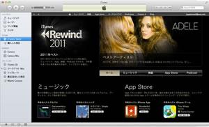 2011年を総括する「iTunes Rewind 2011」が公開!