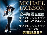 マイケル・ジャクソン特別番組がニコ生で24時間放送!