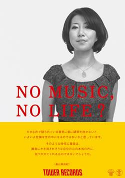畠山美由紀、野宮真貴、絢香がタワレコ「NO MUSIC, NO LIFE?」ポスターに登場!