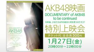 AKB48のドキュメンタリー映画が「ニコニコ映画上映会」で放送!