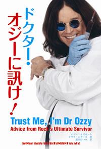 オジー・オズボーンが健康相談に答える! 新刊『ドクター・オジーに訊け!』登場