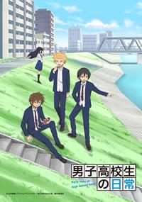 レコチョクが2012年冬アニメの人気ランキングを発表、1位は『男子高校生の日常』