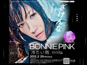 BONNIE PINK「冷たい雨」ミュージック・ビデオ完成!