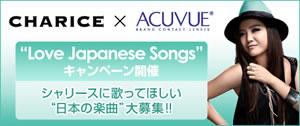 シャリース×「アキュビュー」キャンペーン開催! 歌って欲しい日本の楽曲を大募集!