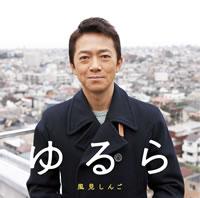 風見しんご、27年ぶりのニュー・シングルは秋元 康プロデュース!
