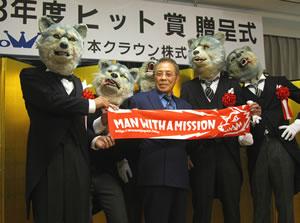 """北島三郎、話題の""""オオカミ・バンド""""MAN WITH A MISSIONを激励!"""