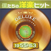 洋楽4大メジャーが手を組み実現した壮大なコンピ『僕たちの洋楽ヒット DELUXE』計8タイトルがリリース!
