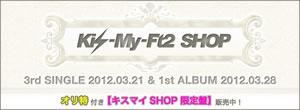 Kis-My-Ft2、1stアルバム特典で下積み時代の想い出を語る