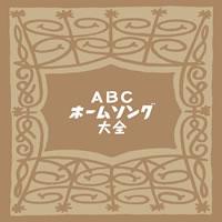 大阪ABCラジオ『ABCホームソング』音源のアーカイヴCDが登場!