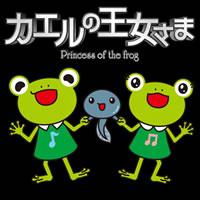 天海祐希ら出演、新ドラマ『カエルの王女さま』キャストによる劇中歌唱曲が配信!