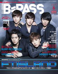『B-PASS』最新号はFTISLANDを大特集!